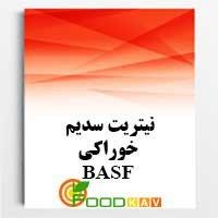 نیتریت سدیم خوراکی BASF